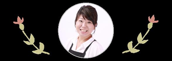 料理家 遠藤香代子